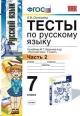 Русский язык 7 кл. Тесты часть 2я